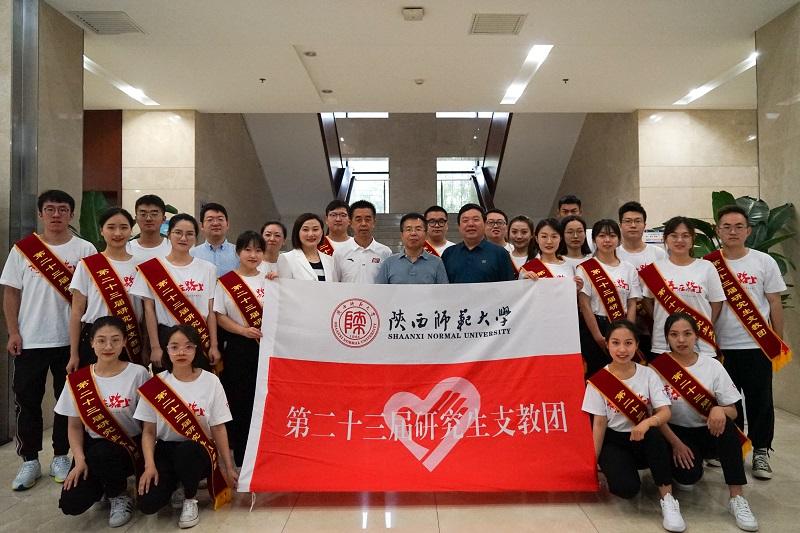 陕西师范大学举办第二十三届研究生支教团出征仪式